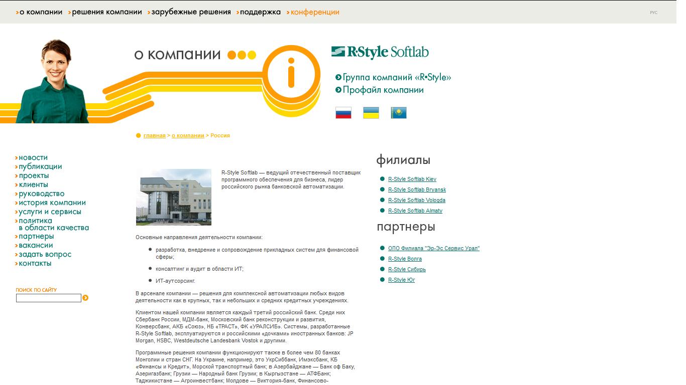 Asseco wchodzi na rynek rosyjski